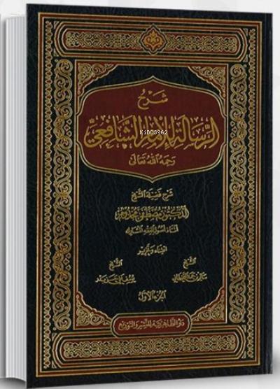 Er-Risale (Arapça 2 Cilt)