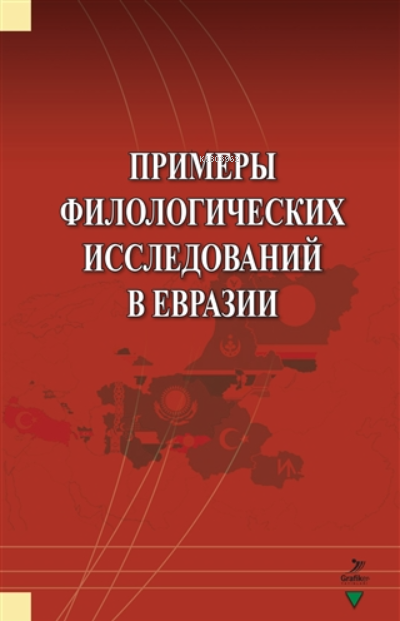 Primerı Filologiçeskih İssledovaniy V Evrazii