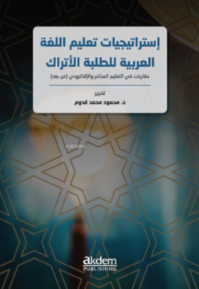 Istraticiyyatu Talimi'l-Lugati'l-Arabiyye Li't-Talebeti'l-Etrak