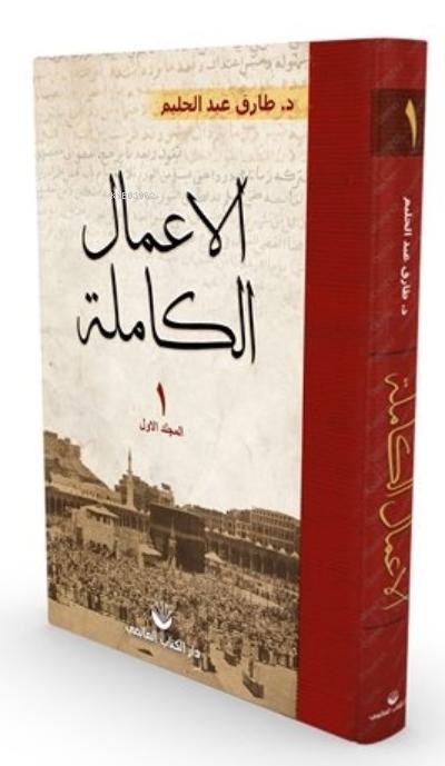 El-A'malu'l Kamile 1. Cilt ( Arapça )