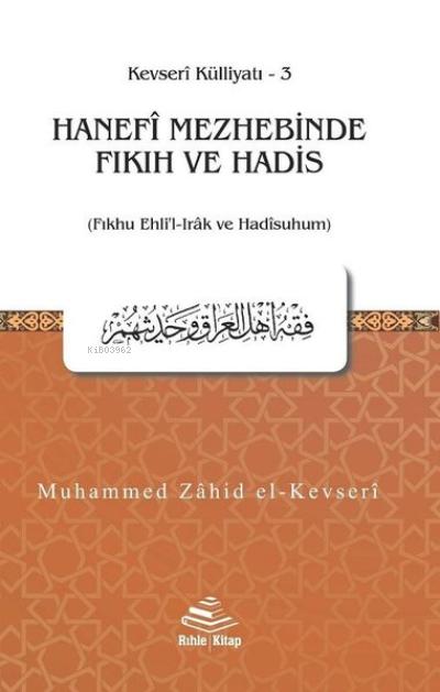 Hanefi Mezhebinde Fıkıh ve Hadis;(Fıkhu Ehli'l-Irak ve Hadisuhum) - Kevresi Külliyatı 3