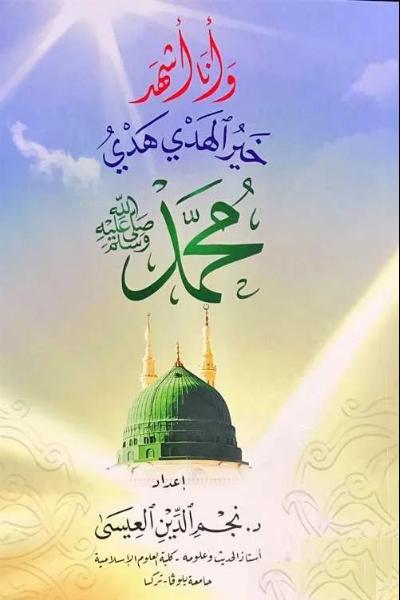 Hayru'l Hedy Hedyi Muhammed (Sav) ( Seçme Hadisler )