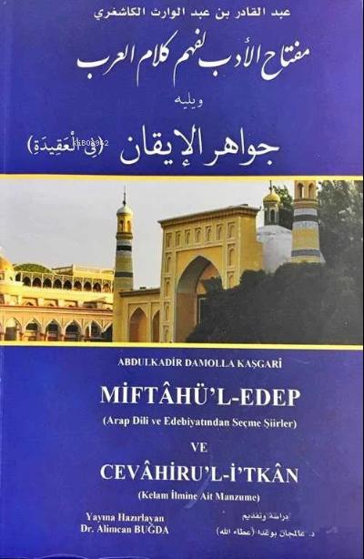 Miftahu'l Edeb li Fehm-i Kelami'l Arab ve Yelihi Cevahirü'l İkan
