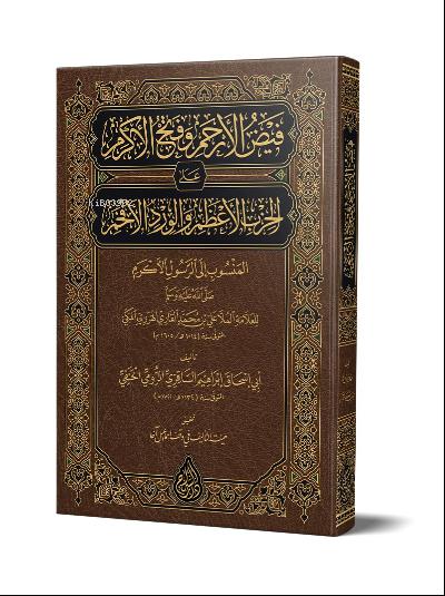 Feyzul-erham Ve Fethul-ekram (Yeni Dizgi - Tahkîkli)