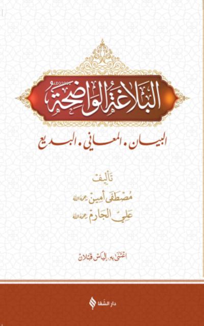 El Belağatü'l Vadıhâ;البلاغة الواضحة