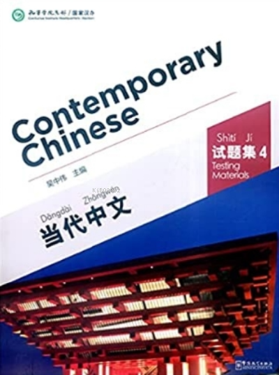 Contemporary Chinese 4 Testing Materials (Revised)