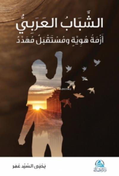 Eşşababu'l Arabi