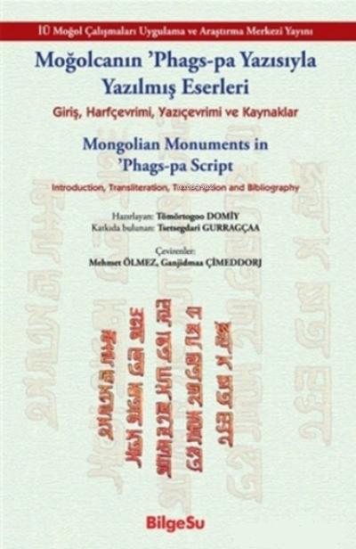 Moğolcanın Phags-Pa Yazısıyla Yazılmış Eserleri
