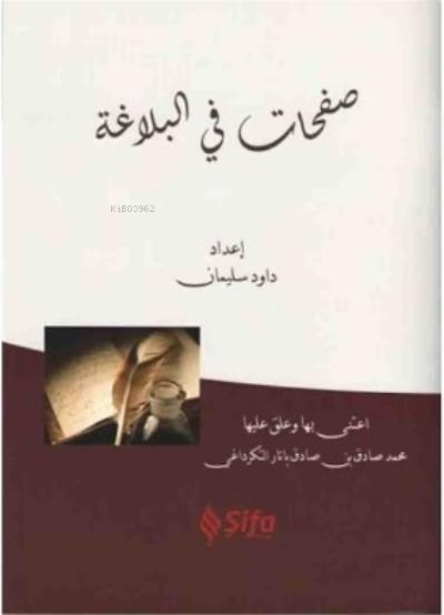 Safahat F'il Belagat (arapça)