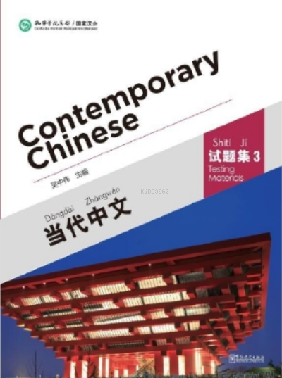Contemporary Chinese 3 Testing Materials (Revised)