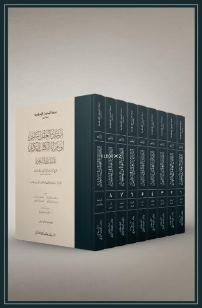 İrşadül Aklis Selim İla Mezayal Kitabil;Kerim Ebussuud Tefsiri ( 9 Cilt Takım Sert Kapak)