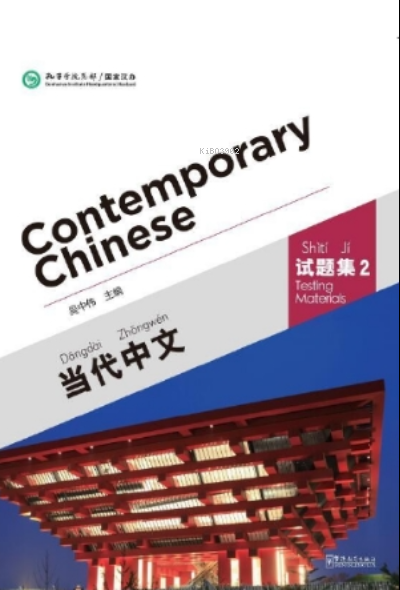 Contemporary Chinese 2 Testing Materials (Revised)