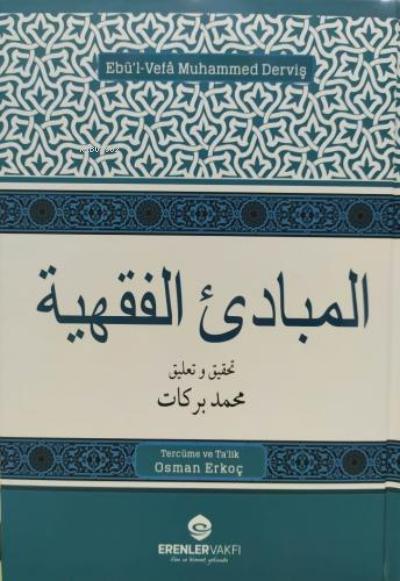 El Mebadiül Fıkhıyye - Mecelle Kaideleri - المبادئ الفقهية