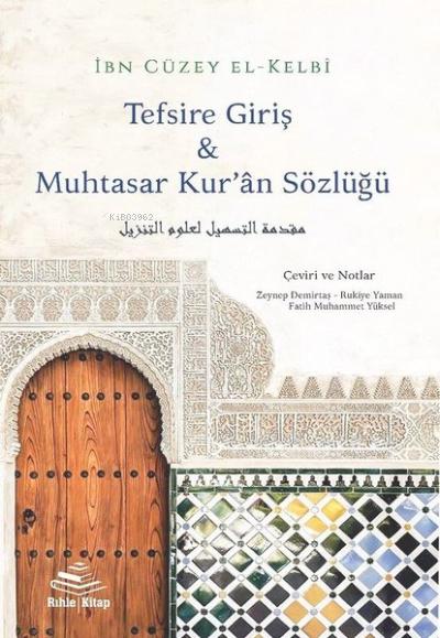 Tefsire Giriş ve Muhtasar Kur'an Sözlüğü