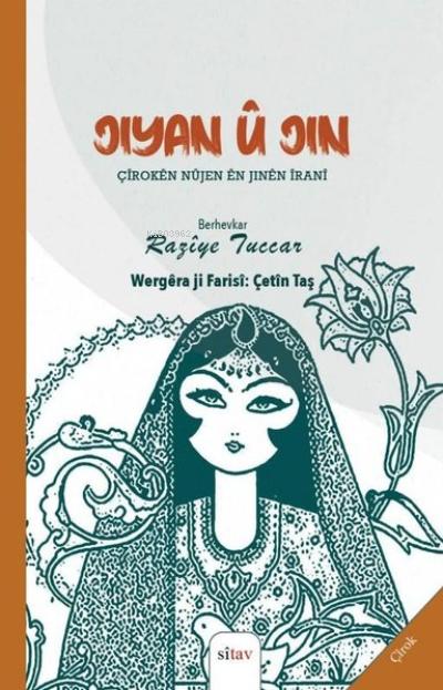 Jiyan U Jin;(Çiroken Nejen En Jinen İrani)
