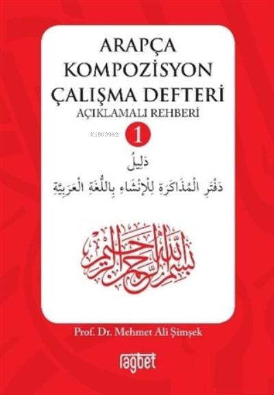 Arapça Kompozisyon Çalışma Defteri 1;Açıklamalı Rehberi