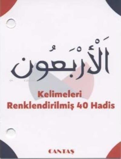 El - Erbaun 40 Hadis Kartelası