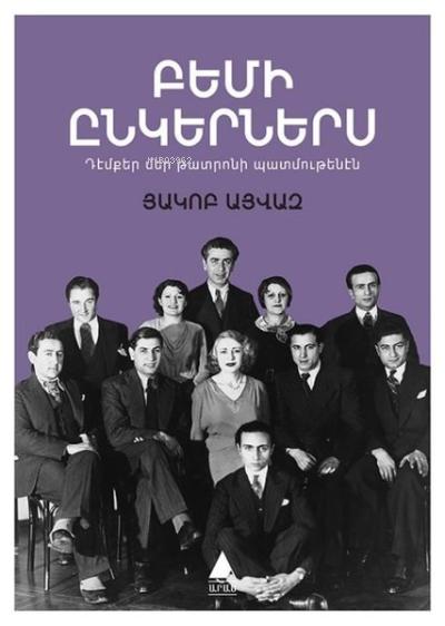 Pemi Ingerneris (Sahne Arkadaşlarım) - Ermenice;Tiyatro Tarihimizden Simalar