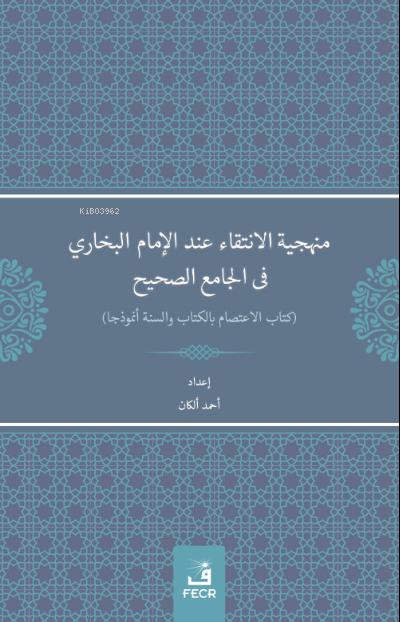 Menheciyyetü'l-İntikâi inde'l-İmami'l-Buhârî -fî'l Câmii's-Sahîh