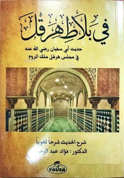 Fi - Balati Hirakl (Ebu Süfyan Hadisi Şerhi) (Arapça)