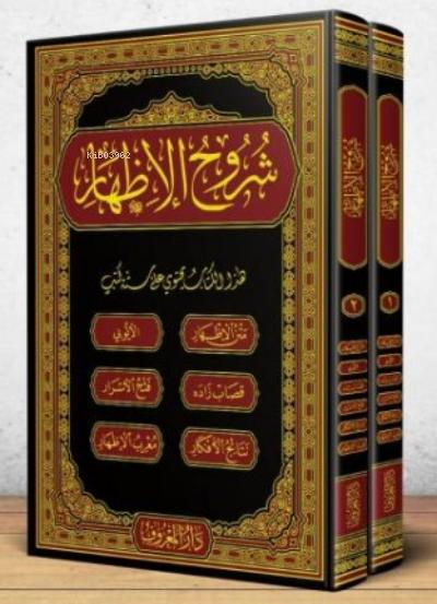 Şuruhu'l-İzhar Eyyübi - İzhar Metni