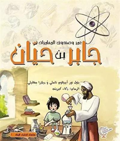 عمر وصندوق المغامرات: جابر بن حیان