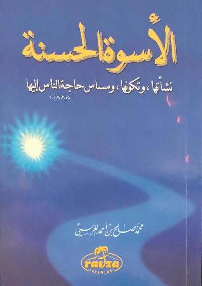 El - Üsvetü'l Hasene ( Arapça )