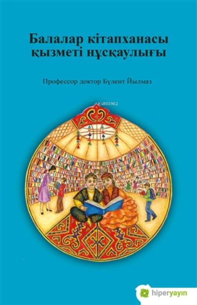 Çocuk Kütüphanesi Hizmetleri Kılavuzu (kazakça)