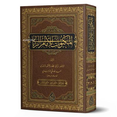 Mektubatı Rabbani   Bilgisayar Yazılı Arapça Tek Cilt - Yeni Dizgi Tahkikli
