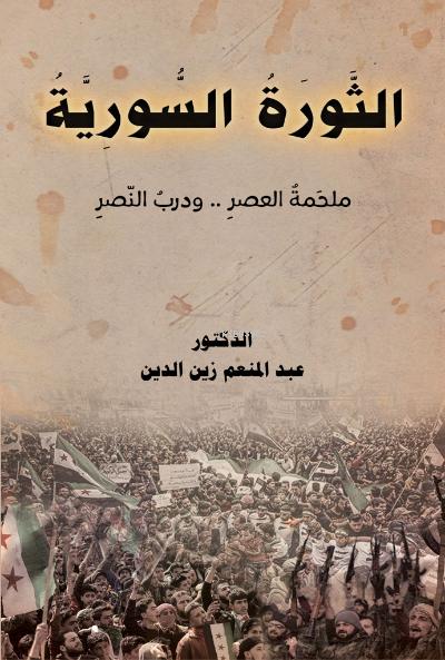 Essevratu's-Suriye