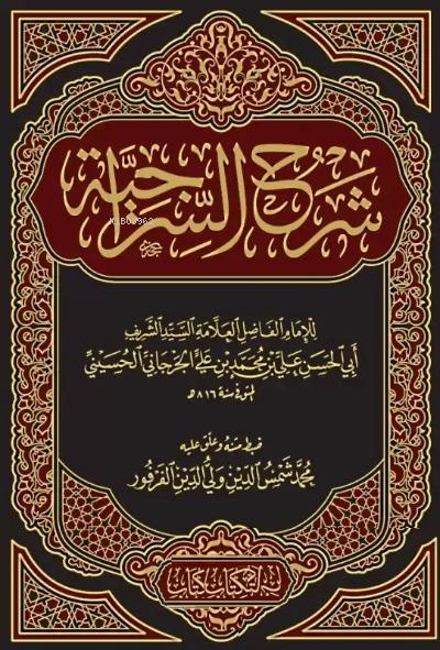 Şerhus Siraciyye Yeni Dizgi