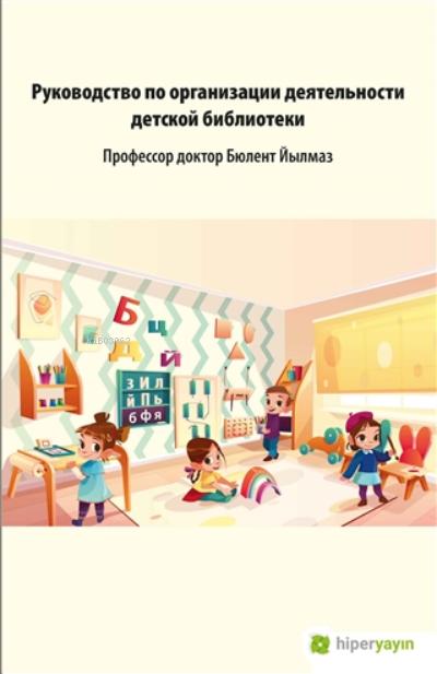 Çocuk Kütüphanesi Hizmetleri Kılavuzu (rusça)