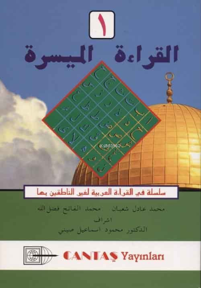 El-Kıraatü El Müyessera 1. Cilt