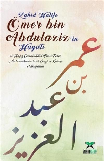 Ömer Bin Abdulaziz'in Hayatı