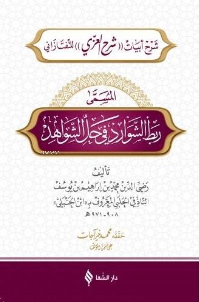 Rabtü'ş-Şevarid fi Hali'ş-Şevahid ( Arapça )