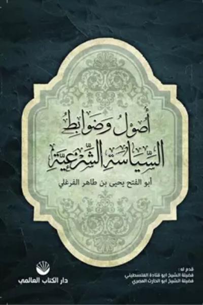 Usulü ve Zavabitu's Siyaseti'ş Şer'iyye
