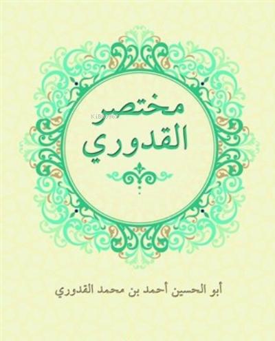 Muhtasarul Kuduri Arapça