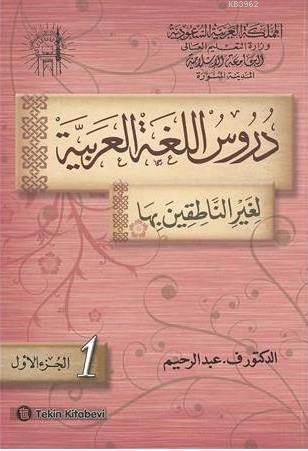 Durusül Lügatül Arabiyye 1.Cilt