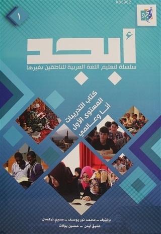 Ebced 2. Seviye Ders ve Çalışma Kitabı ( 2 Kitap Takım)